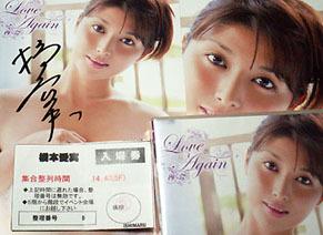 hashimoto_dvd101123.jpg