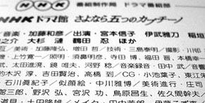 sayonara5c101201.jpg
