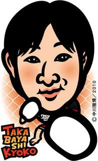 t_kyoko_a101203.jpg