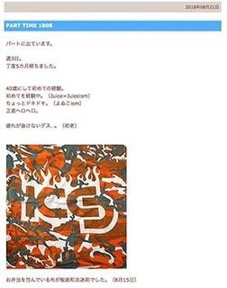 1shuhayai180828.jpg