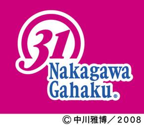 31_n_gahaku081003.jpg