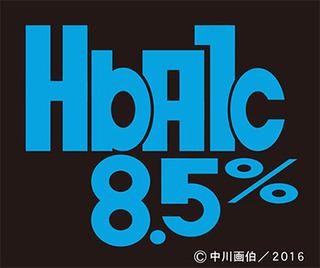 HbA1c161023.jpg