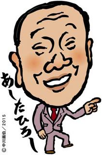 a_hiroshi151205.jpg