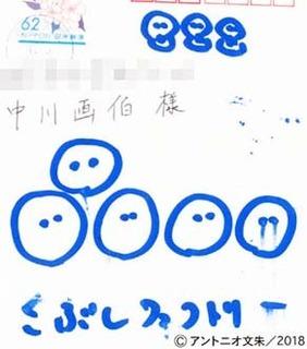 a_kobushi180110.jpg