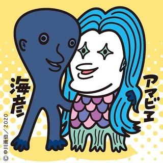 amabie_ko200426.jpg