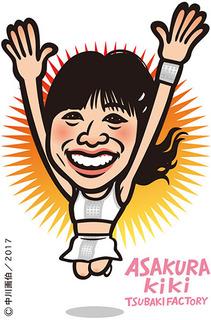 asakura_kiki170306.jpg
