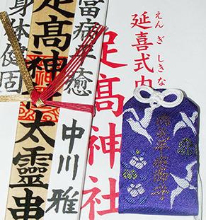 ashitaka161105.jpg