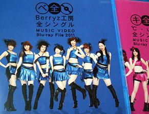 berryz120106.jpg