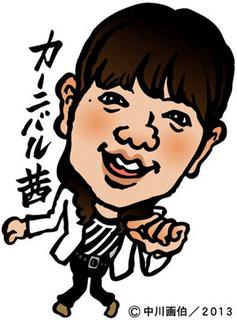 c_akane130217.jpg