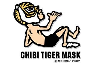 chibitiger.jpg
