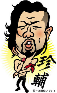 chinsuke150105.jpg