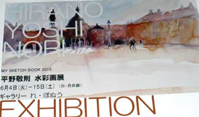 exhibition130430.jpg