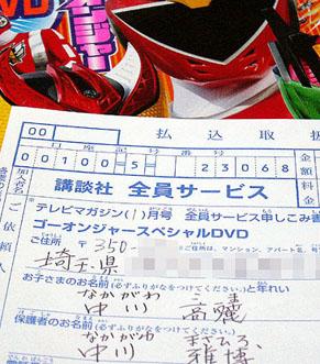 furikomi081226.jpg