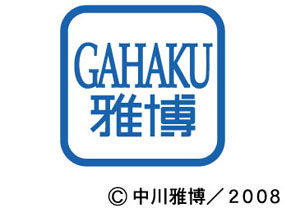 g_seibu090127.jpg