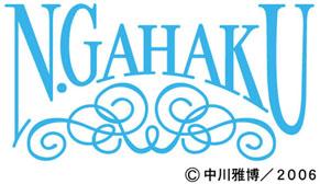 gahaku_logo060128.jpg