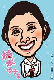 h_manami190329.jpg