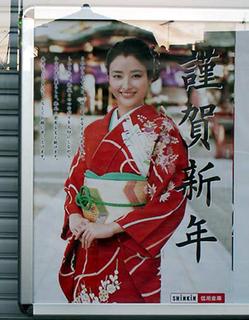 h_natsuki130105.jpg