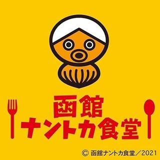 hakodate_ns_logo210805.jpg