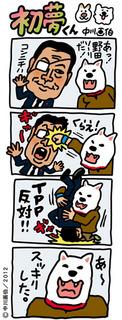 hatsuyume120127.jpg