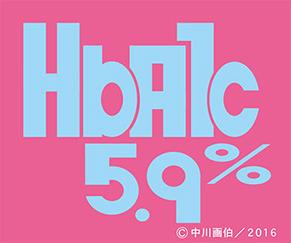hba1c161122.jpg