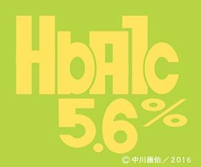 hba1c161220.jpg