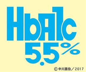 hba1c170131.jpg