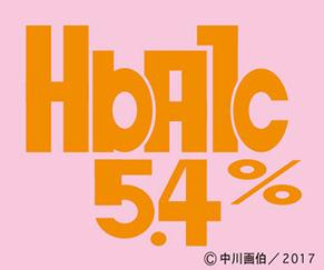 hba1c170425.jpg