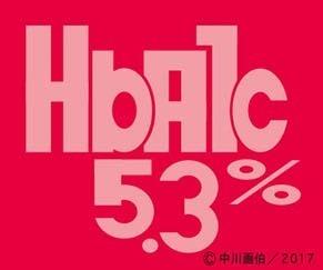 hba1c170606.jpg