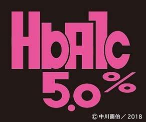 hba1c50_180911.jpg