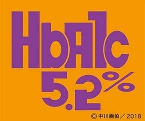 hba1c5_2p.jpg