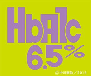 hba1c6_5_161025.jpg