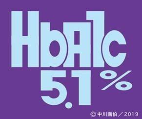 hba1c_5_1.jpg