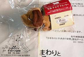 himawari121105.jpg