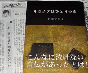 hitoritobira121219.jpg
