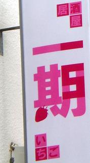 ichigo170423.jpg