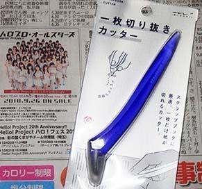 ichimai1810021.jpg