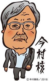 imamura_k180419.jpg