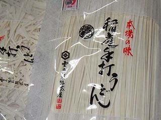 inaniwa2011191.jpg