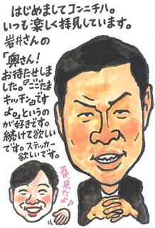 iwaisato160216.jpg