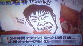 iwaiyuuki091107.jpg