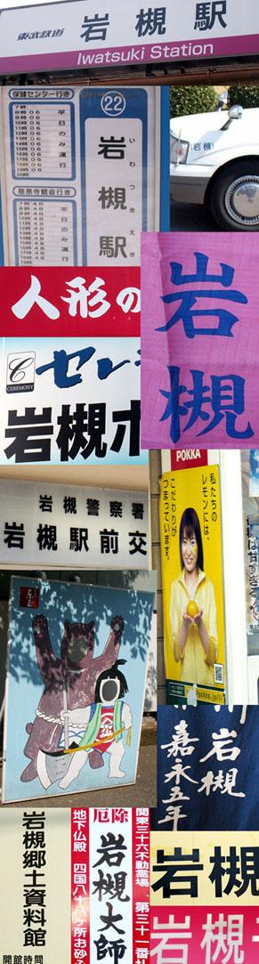 iwatsuki1004092.jpg