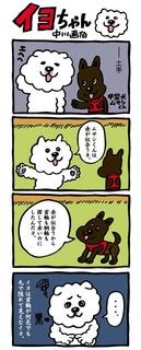 iyochan160513.jpg