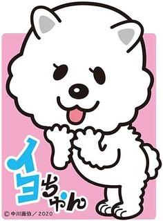 iyochan200321.jpg