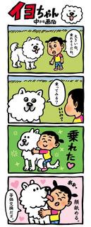 iyochan6_160609.jpg