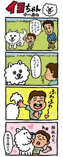 iyochan7_160612.jpg