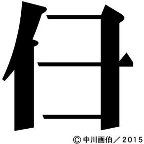 iyokanji150911.jpg
