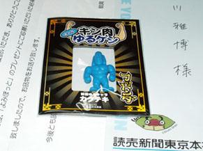 kakuteki1009021.jpg