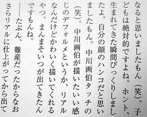 kaminoge120111.jpg
