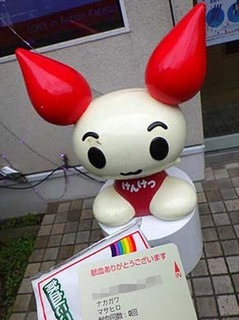 kenketsu210917.jpg