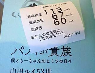 ketsuatsu201117.jpg